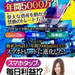 藤田昌宏 機関投資家の秘密のスマホ手法