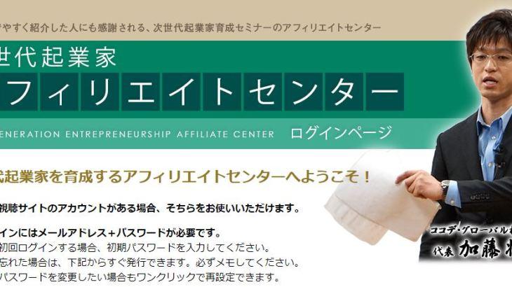 次世代起業家アフィリエイトセンター