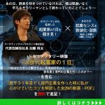 加藤将太 次世代起業家育成オンラインスクールセミナー