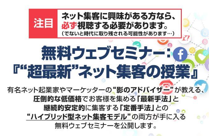 """小野修平 新世代型3Aモデル集客""""超最新""""ネット集客の授業"""