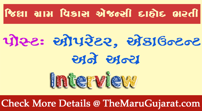 District Rural Development Agency Dahod Recruitment For MIS Operator, Accountant & Other Posts.