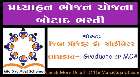 Mid Day Meal Botad Recruitment For District Project Coordinator Posts 2021