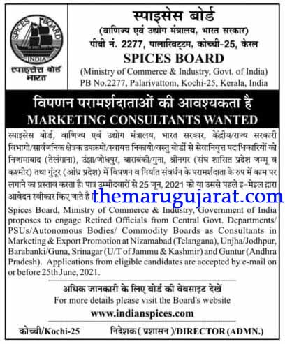 Indian Spices Board Recruitment For 05 Consultant Posts 2021