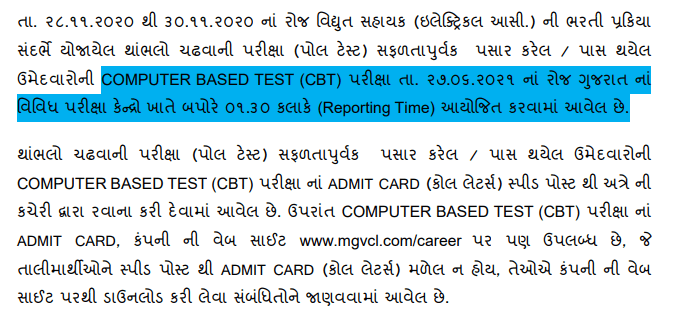 MGVCL Vidyut Sahayak (electrical assistant) CBT Exam Date 2021
