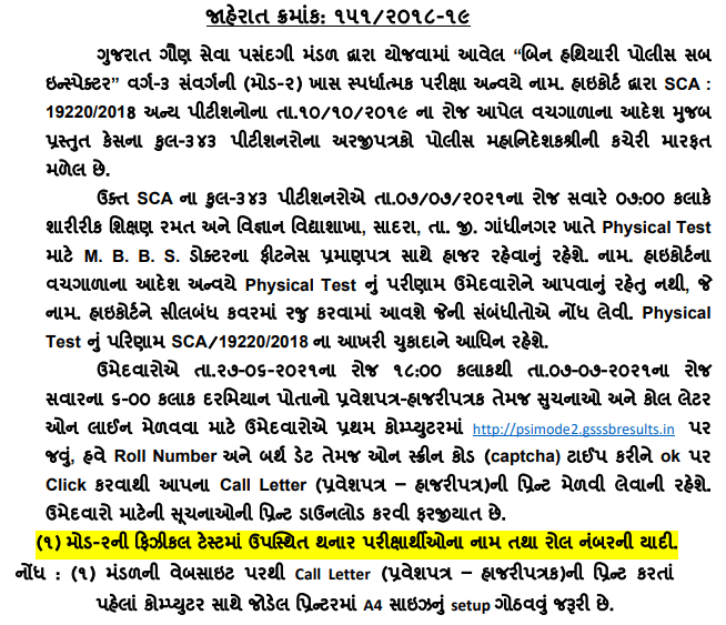 GSSSB Police Sub Inspector (PSI) (Unarmed) Physical Test Notification 2021