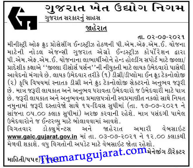 Gujarat Agro Industries Corporation Recruitment For District Resource Person Post 2021