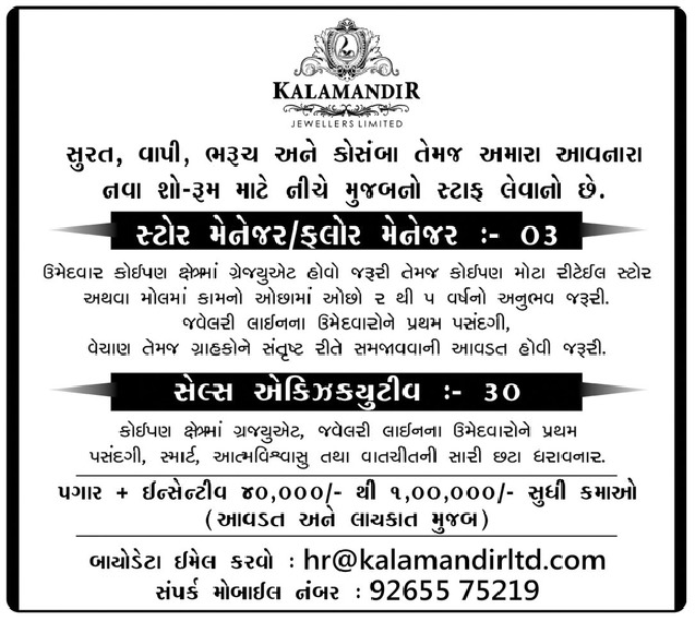 Jobs in Kalamandir Jewellers Limited - Store Manager & Other Posts