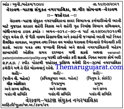 Veraval - Patan Joint Municipality Recruitment For Station Fire Officer Post 2021