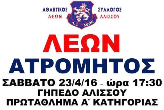 Ατρόμητος - Λέων, promo 2016