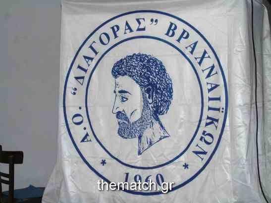 Στα Βραχνέικα ο Διαγόρας με Αιολικό Μυτιλήνης