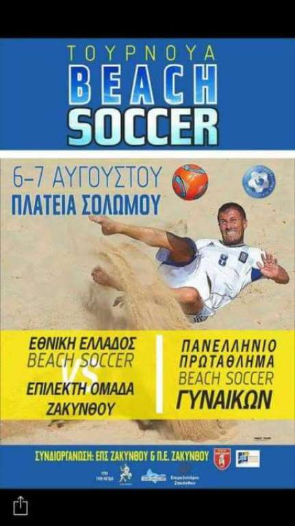 Beach soccer Ζάκυνθος, 2016