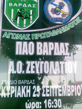 ΠΑΟ Βάρδας - Ζευγολατιό, αφίσα 2016