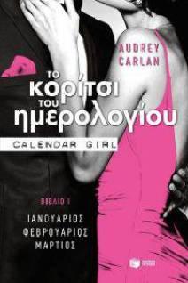 Το κορίτσι του ημερολογίου