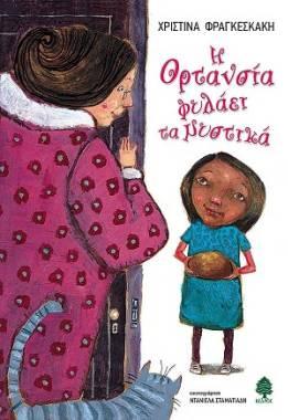 Η Ορτανσία φυλάει τα μυστικά