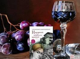 Η Προφητεία του κόκκινου κρασιού
