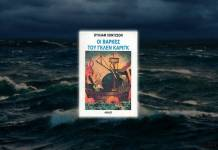 Οι Βάρκες του Γκλεν Κάριγκ