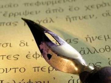 μαθήματα δημιουργικής γραφής