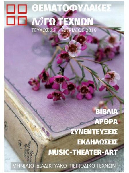 Λογοτεχνικό περιοδικό