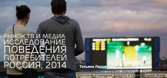 ericsson-russian-tv-media