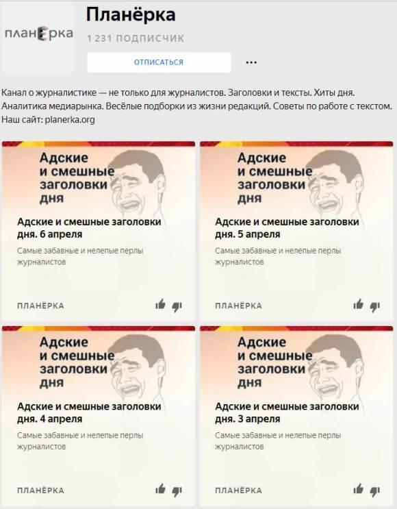 Главная страница дзен-канала Планёрка