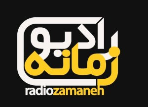 Radio-zamaneh-logo-persian-english