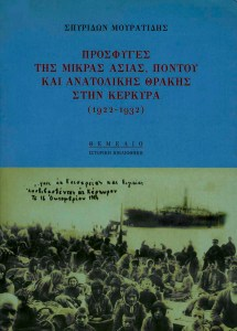 Πρόσφυγες της Μικράς Ασίας, Πόντου και Ανατολικής Θράκης στην Κέρκυρα (1922-1932)