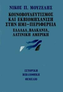 Κοινοβουλευτισμός και εκβιομηχάνιση στην ημι-περιφέρεια. Ελλάδα, Βαλκάνια, Λατινική Αμερική