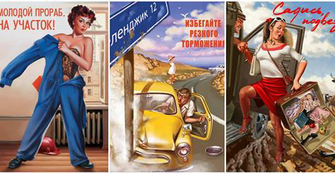 Soviet Pin-Up Style – 25 Fun and Flirty Images from the Merging of Soviet Social Posters with American Pin-Up Art