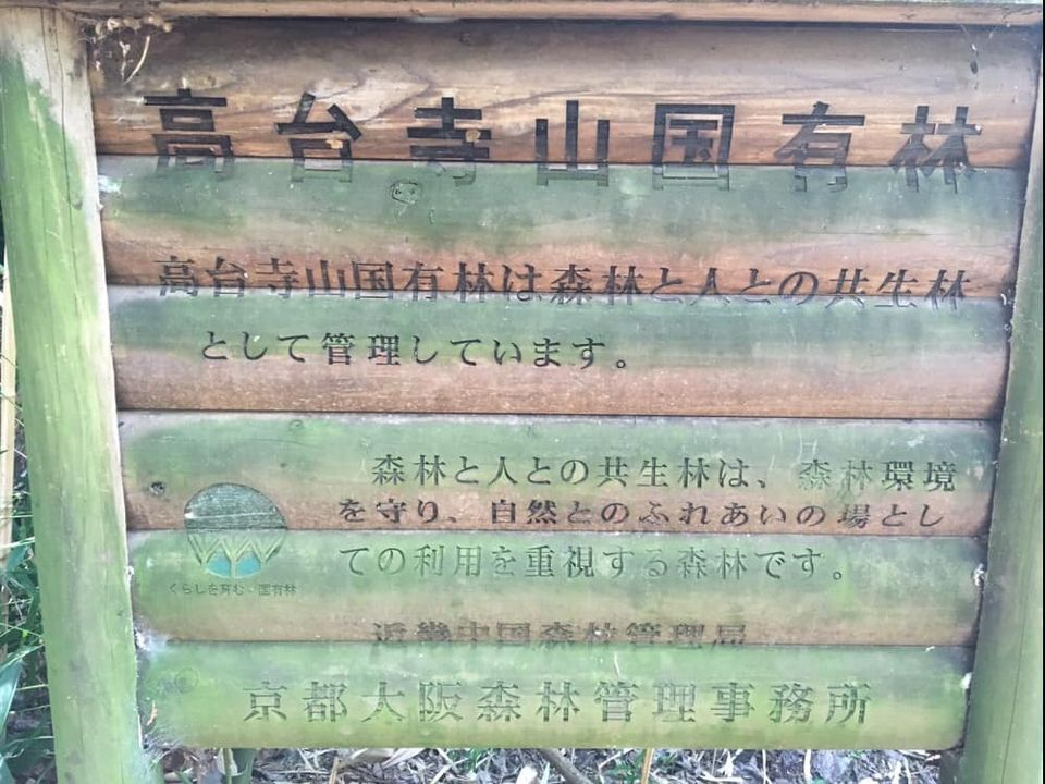 wooden plague in Japanese forest