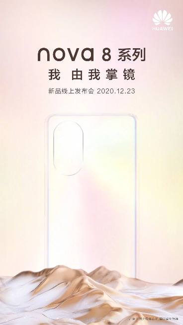 Huawei Nova 8 series launch poster