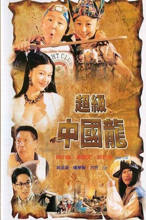 Film Boboho Sub Indo : boboho, Adventurous, Treasure, Island, (1996), Movie, Database, (TMDb)