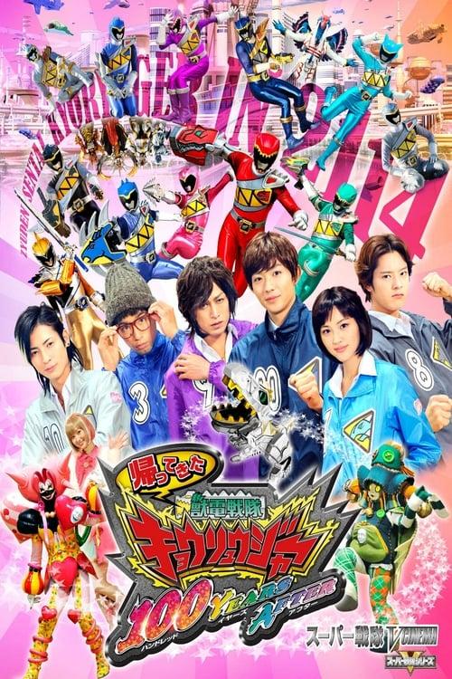 Kyoryuger Sub Indo : kyoryuger, Zyuden, Sentai, Kyoryuger:, YEARS, AFTER, (2014), Movie, Database, (TMDb)