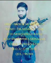 Hizbul Mujahideen releases a new recruit picture, brother of an IPS officer