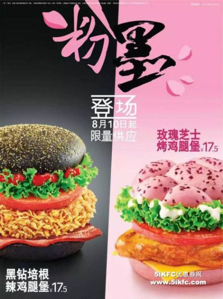 kfc new burger