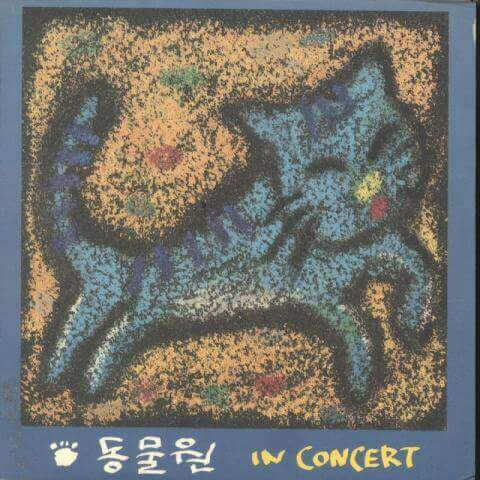 1994년의 동물원