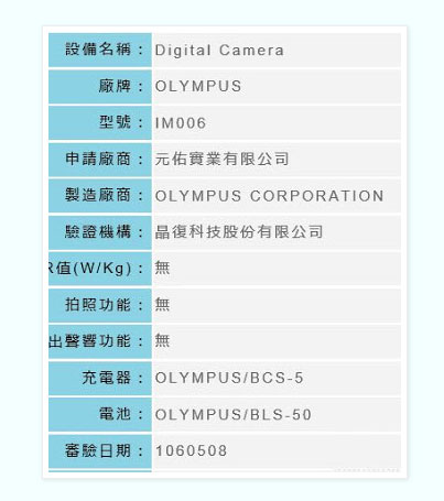 Olympu E-M10 Mark III registration doc