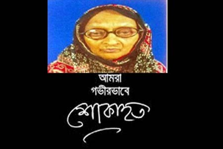 https://thenewse.com/wp-content/uploads/Akter-Hossain-Mother-died.jpg