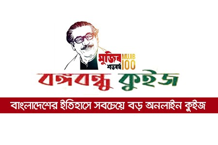 https://thenewse.com/wp-content/uploads/Bangabandhu-Quiz-1.jpg