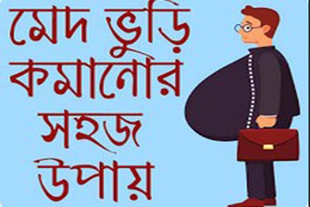 দূর করুন মেদ রোগ