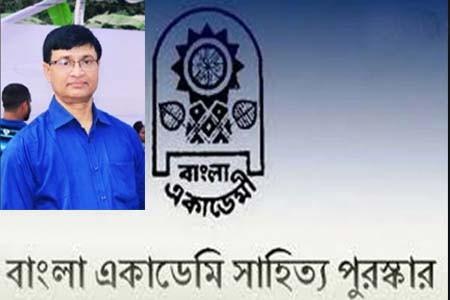 বাংলা একাডেমি সাহিত্য পুরস্কার