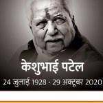केशुभाई पटेल का 92 साल की उम्र में निधन, 2 बार CM बने, लेकिन टर्म पूरा नहीं कर सके