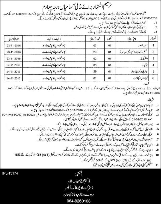 District Government Livestock Office Dera Ghazi Khan Jobs 2016 Application Form Last Date Water Carriers Chowkidar