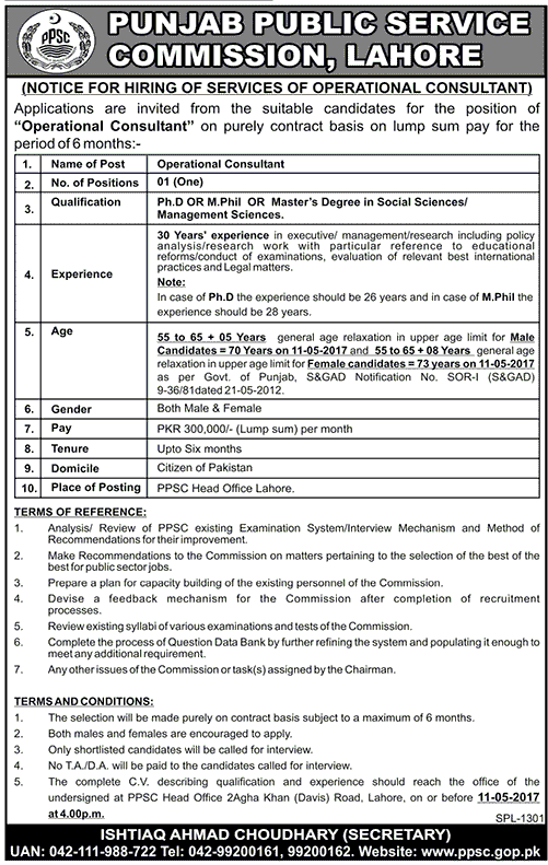 Punjab PPSC Lahore Service of Operational Consultant Department Jobs 2017 Exams Online Registration Eligibility Criteria Schedule and Dates