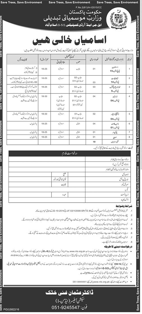 Pakistan Ministry of Climate Weather Changing Islamabad Govt Jobs 2017 Application Form Download Last Date