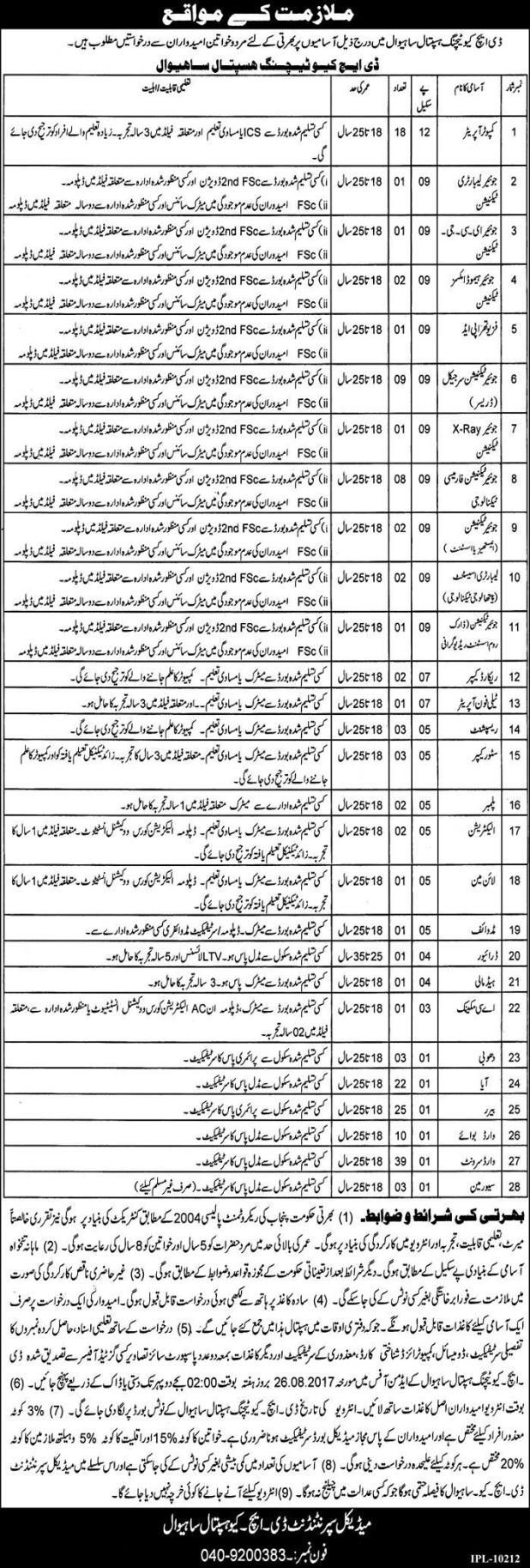 DHQ Teaching Hospital Sahiwal Jobs 2017 For Male and Female Application Form Last Date Eligibility Criteria