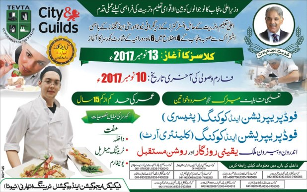 Technical Education and Vocational Training Authority Free Courses in Punjab 2017 Updates Details Contact Information