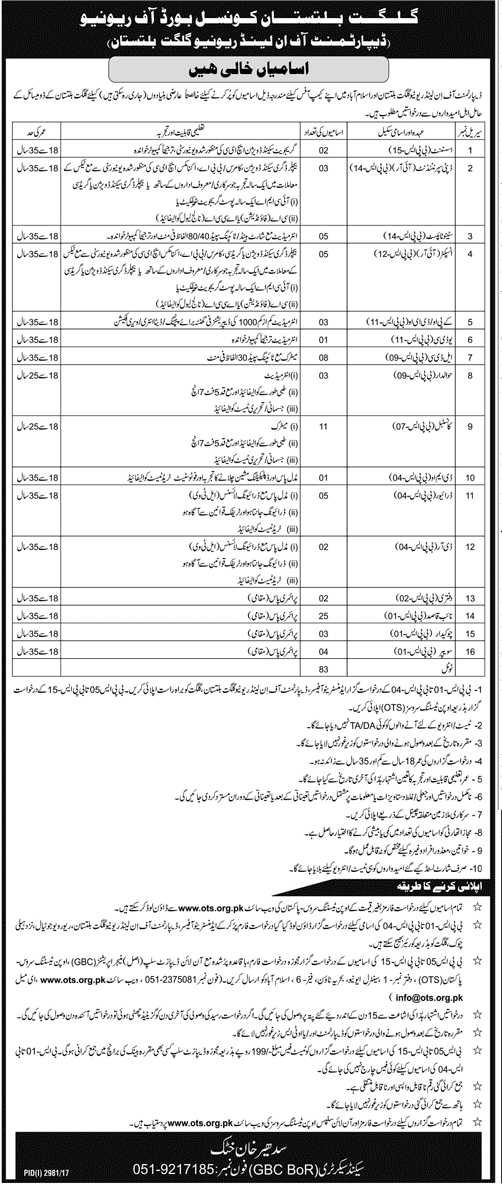 Gilgit Baltistan Council of Revenue Jobs 2017 Naib Qasid LDC OTS Application Form Eligibility Criteria
