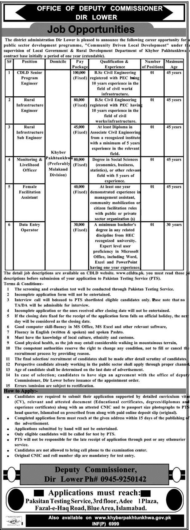 Lower Dir Office of Deputy Commissioner Jobs December 2017 Application Form Merit List PTS Test Roll Number Slips Answer Key Result