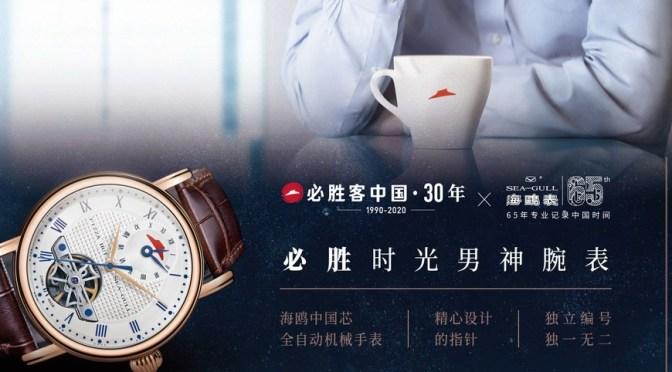 Pizza Hut China Franchise Launches Seagull Automatic