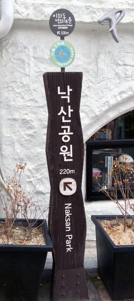 Seoul Ihwa Mural Village Naksan Sign